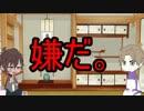 【刀剣乱舞】叔父と甥が美術館へ行く話part2【偽実況】