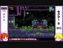 【ゆっくり実況】貧弱サムスが行く メトロイドフュージョン_Part13