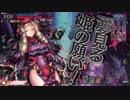 【WLW】「ドルミール」で行こう!Part26【EX1】