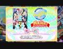 スクフェス Aqours 3rd LIVEツアー 埼玉公演 ライブ当日限定ボイス 2日目 2018/6/10