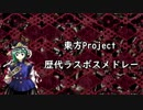 【作業用BGM】東方Project 歴代ラスボスメドレー (おまけ付き)【花映塚 ~ 天空璋】