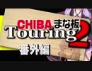 【バイク車載】千葉県まな板Touring2 番外編