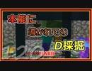 【ゆっくり実況】とりあえず石炭10万個集めるマインクラフト#120【Minecraft】