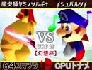 【幻想杯】64スマブラCPUトナメ実況【二回戦第八試合】