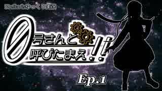 【Stellaris】ゼロ号さんと呼びたまえ!! Episode 1 【ゆっくり・その他実況】