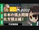 【FNW】今さら聞けない日本の領土問題 その2「ソ連の思惑編」
