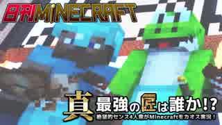 【日刊Minecraft】真・最強の匠は誰か!?絶望的センス4人衆がMinecraftをカオス実況第九十八話!