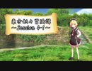 【東方卓遊戯】東方妖々冒険譚【SW2.0】Session 4-1