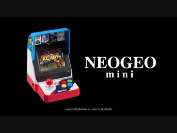 e3 2018 ネオジオ ミニ neogeo mini 日本語字幕付 オンライン発表