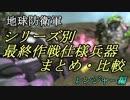 【地球防衛軍】シリーズ別・最終作戦仕様兵器集(レンジャー編)