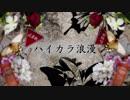 第88位:【PV作ってみた】ハイカラ浪漫 PV【作曲:ミディ様】 thumbnail