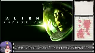 【RTA】 Alien Isolation 追加DLC 25:58 part 1/2