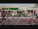 【シリア内戦・歌】アッラー、シリア、アサド