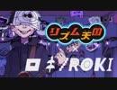 【リズム天国】ロキ