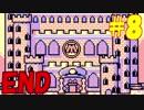 #8(終) スーパーマリオランド2 6つの金貨【半初見】
