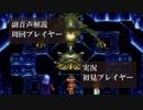 クロノトリガー初見実況動画をプロノトリガラーが副音声解説【#46】