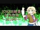 JOKER姉貴合作~2018年~告知