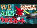 【サイバースルゥース】デジクロス!熱きシャウトモンのロック魂!#7【デジモンストーリー】