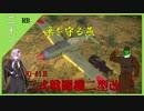 【WarThunder】山葵、空を飛ぶ二十一機目「巣を守る燕」【ゆっくり&Voiceroid実況】