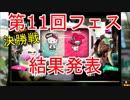 【スプラトゥーン2】第11回フェス決勝戦「ハローキティ vs マイメロディ」結果発表
