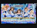 THE IDOLM@STER STARLIGHT MASTER 017 Nothing but you 発売記念 デレステNight☆×17 ※有アーカイブ Part1