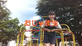 【Rin】 おじゃま虫 踊ってみた