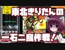 【beatmaniaIIDX】東北きりたんの一石二鳥作戦!Part8【VOICEROID実況】