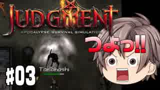 【Judgment: Apocalypse Survival Simulation #03】タカハシ 楽しい終末生活 [CeVIO]
