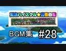 夏色ハイスクル スマホBGM #28 『記憶の中のリグレット/めぐ&たまき』