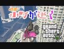 【GTA5】地雷小町が逝くGTAV Part03【ゆっくり実況プレイ】