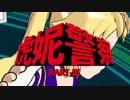 【MAD】虎妮警察【西部警察×虎妮(フニー)(Hoonie)】