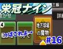 初心者の平々凡々栄冠ナイン実況【その16】