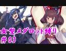 メダロッターきりたん『女型メダロット縛りプレイ』#03 【メダ8・カブ...
