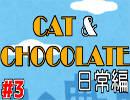 【キャット&チョコレート】即興ひらめき対決~日常編~part3【複数実況】