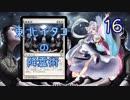 【MTG】タコねえさまの降霊術16