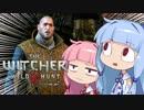 【The Witcher3】琴葉姉妹と楽しむ大人の物語 Part22-1【VOIC...