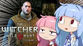 【The Witcher3】琴葉姉妹と楽しむ大人の物語 Part22-1【VOICEROID実況】