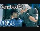 #058【ゼノブレイド2】ちょっと君と世界救ってくる【実況プレイ】