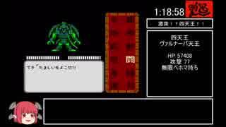 【FC】TAO~道~ RTA 1時間28分31秒 後半