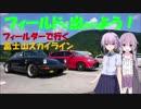 【フィールドに出かけよう!】フィールダーで行く 富士山スカイライン part1【VOICEROID車載】