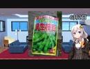 紲星あかりの枝豆栽培日記Part1