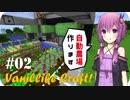 【Minecraft】バニライクらふと! 02 【MOD実況】