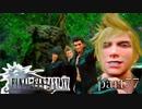 【FF15】-キズナアルバム- FINAL FANTASY XVの世界を堪能したい。part77【実況】