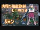 【WoWs】清霜の戦艦訓練 七十四日目 リヨン