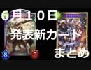 【シャドバ】6月10日発表新カード情報!語り合う二人【新レイサム他】