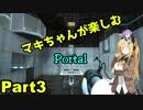 【Portal】マキちゃんが楽しむ【part3】