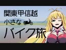 関東甲信越小さなバイク旅第10回筑波山②