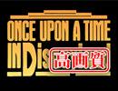 #234【高画質】岡田斗司夫ゼミ『一人で楽しむ 大人のためのディズニーランド』後編 ウォルト・ディズニー徹底解説!