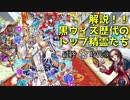【黒ウィズ】解説!!黒ウィズ歴代のトップ精霊たち 最終SS時代③