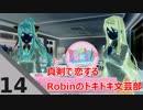 【実況】好きな女の子に精神をXXされる…ドキドキ文芸部 Part14【Doki Doki Literature Club!】